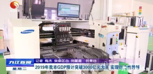 九江gdp_江西九江与云南曲靖的2019年前三季度GDP来看,谁成绩更好?